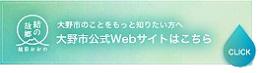 大野市公式ホームページ