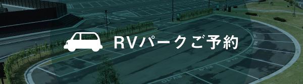 RVパークご予約