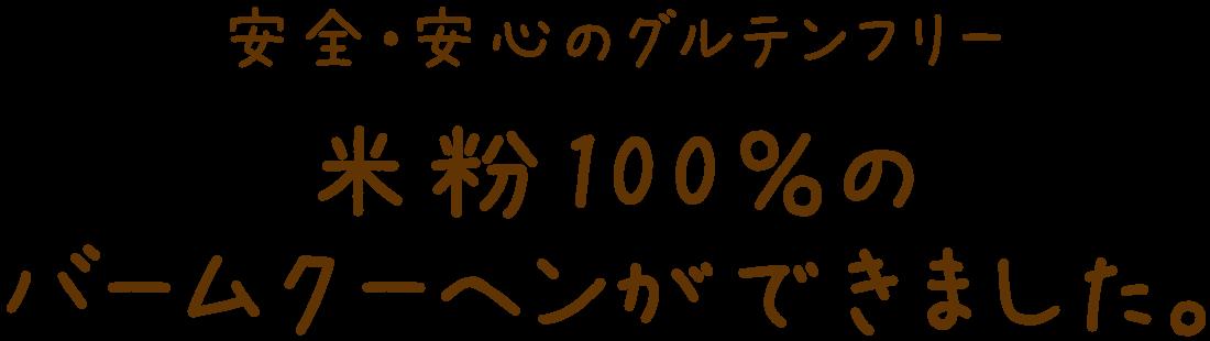 安全・安心のグルテンフリー 米粉100%のバームクーヘンができました。