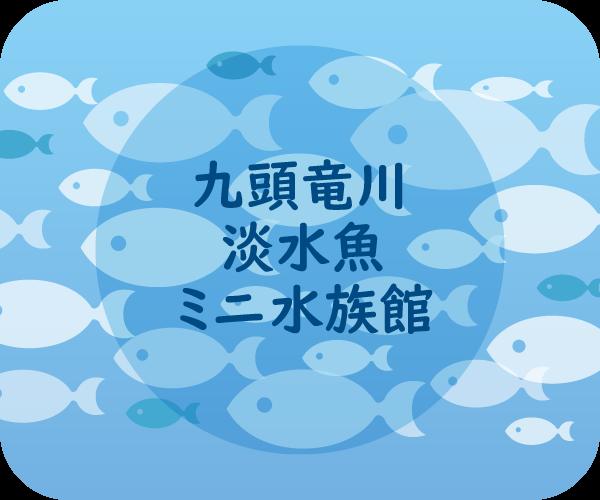 九頭竜川淡水魚ミニ水族館